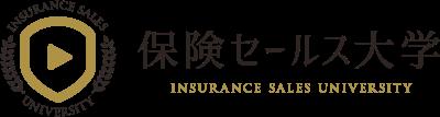 保険セールス大学